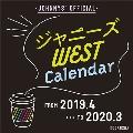 ジャニーズWEST 2019.4-2020.3 オフィシャルカレンダー