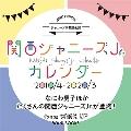 関西ジャニーズJr.カレンダー 2019.4 - 2020.3