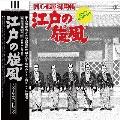 江戸の旋風<RECORD STORE DAY対象商品>