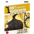 マスターワーク1000【15世紀から20世紀の日本美術~室町時代から日本画へ】