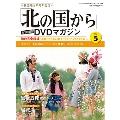 「北の国から」全話収録 DVDマガジン 5号 2017年月9日号 [BOOK+DVD]