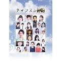 チャンスの神様[NZM-000003][DVD]