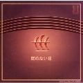 恋のない日~木下牧子 男声合唱作品集《邦人合唱曲選集》