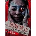 閲覧禁止 -TABOO映像- 傑作選 変態編[AMAD-665][DVD] 製品画像