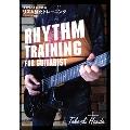 ギタリストのための リズム強化トレーニング