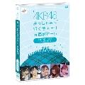 AKB48/AKB48 よっしゃぁ~行くぞぉ~! in 西武ドーム 第三公演 [AKB-D2101]