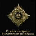 Hymns & Marches of the Russian Empire
