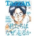 Tarzan 2018年10月25日号