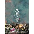 天龍八部<新版> DVD-BOX 1