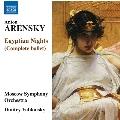 アレンスキー: バレエ音楽「エジプトの夜」