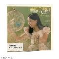レコジャケ メッセージカード アグネス・チャン 草原の輝き