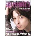 週刊朝日 2019年9月13日号<表紙: 横浜流星>