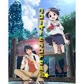 リコーダーとランドセル ミ♪ [Blu-ray Disc+DVD]