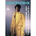 レコード・コレクターズ 2020年10月号