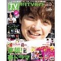 月刊TVガイド関東版 2021年4月号