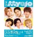 ちっこいMyojo (Myojo(ミョージョー) 増刊) 2021年11月号<表紙: 美少年>