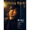Talking Rock! 2021年11月号