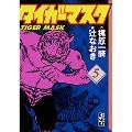 タイガーマスク 5