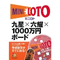 ミニロト 九星×六耀×1000万円ボード