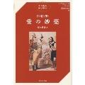 オペラ対訳ライブラリー ドニゼッティ 愛の妙薬