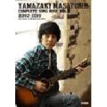 山崎まさよし 全曲集 Vol.2 2002~2010 ギター弾き語り