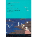 世界文学全集 Vol.2-1 : 灯台へ / サルガッソーの広い海