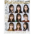 Platinum FLASH Vol.12