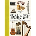 50の名器とアイテムで知る図説楽器の歴史