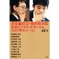 羽生善治 竜王と藤井聡太 六段 普通の子供が天才になる11の「思考ルール」