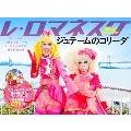 レ・ロマネスク ファンブック「ジュテームのコリーダ」 [BOOK+CD]
