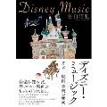ディズニー・ミュージック ~ディズニー映画 音楽の秘密