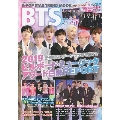 K-POP STAR TREND MOOK BTS(防弾少年団)完全ガイド