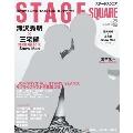 STAGE SQUARE Vol.25