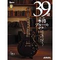 39歳からの本格ブルース・ギター [BOOK+CD]