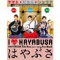 はやぶさ1st写真集「IらぶHAYABUSA」 HAYABUSA 5th Anniversary Fan Book