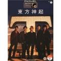 STAGEA・EL アーチスト Vol.18 東方神起 7~6級