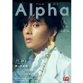 TVガイド Alpha EPISODE UU