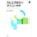 文化芸術振興の基本法と条例 文化政策の法的基盤 I