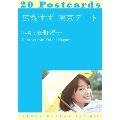 『広瀬すず 東京デート』 (リトルモア ポストカード ブック 018)
