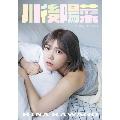 川後陽菜 1st写真集 「インタビューフォトブック」