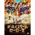 オシドラサタデー「ザ・ハイスクール ヒーローズ」DVD-BOX