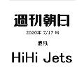 週刊朝日 2020年7月17日号<表紙: HiHi Jets>