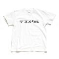 ジャンルT-Shirt デスメタル ホワイト Mサイズ