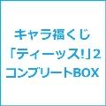 キャラ福くじ「ティーッス!」 2 (コンプリートBOX)