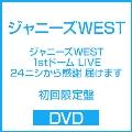 ジャニーズWEST 1stドーム LIVE ■24から感謝■届けます■(初回仕様)[JEBN-0239/40][DVD]