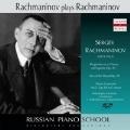 ロシア・ピアノ楽派 - セルゲイ・ラフマニノフ