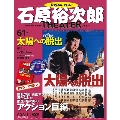 石原裕次郎シアター DVDコレクション 61号 2019年11月10日号 [MAGAZINE+DVD] Magazine