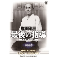 塩田剛三 最後の指導 vol.3