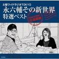 土曜ワイドラジオTOKYO 永六輔その新世界 特選ベスト~出会えば花咲く交遊録篇