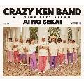 CRAZY KEN BAND ALL TIME BEST ALBUM 愛の世界 [3CD+2DVD]<初回盤>